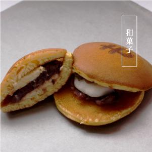 和菓子一覧へ